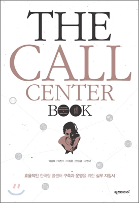 THE CALL CENTER BOOK