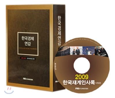 2009 한국경제연감