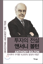 투자의 전설 앤서니 볼턴