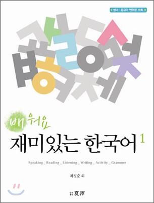 배워요 재미있는 한국어 1