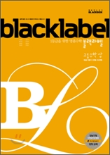 BLACKLABEL �?�� ��� ���� �� (2013��)