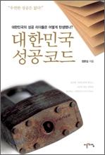 대한민국 성공코드