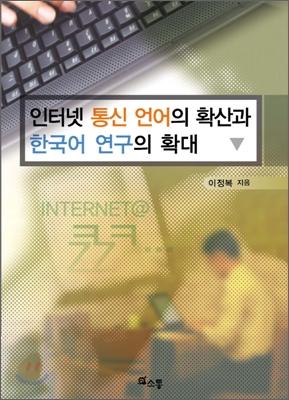 인터넷 통신 언어의 확산과 한국어 연구의 확대