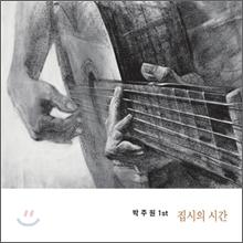 박주원 1집 - 집시의 시간