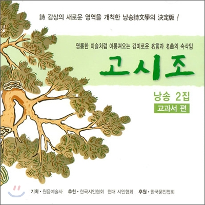 고시조 낭송 2집: 교과서 편