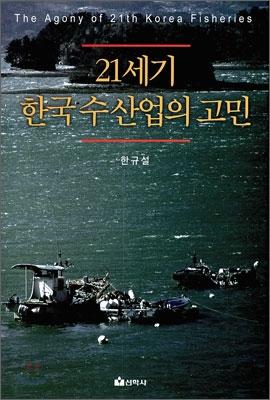 21세기 한국 수산업의 고민