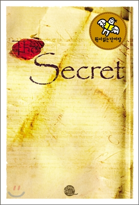 원서 읽는 단어장 The Secret