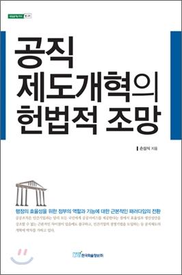 공직제도개혁의 헌법적 조망