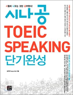 시나공 토익 스피킹 TOEIC SPEAKING 단기완성