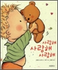 [도서] 사랑해 사랑해 사랑해
