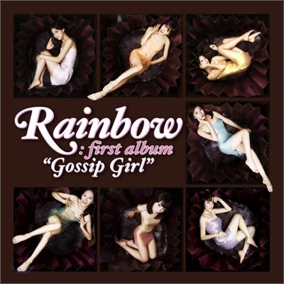 레인보우 (Rainbow) - 미니앨범 : Gossip Girl