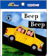 My Little Library Infant & Toddler : Beep Beep (Board Book Set)