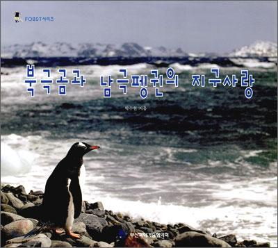 북극곰과 남극펭귄의 지구사랑