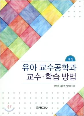 유아 교수공학과 교수 학습 방법