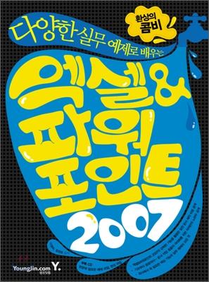 환상의 콤비 엑셀 & 파워포인트 2007