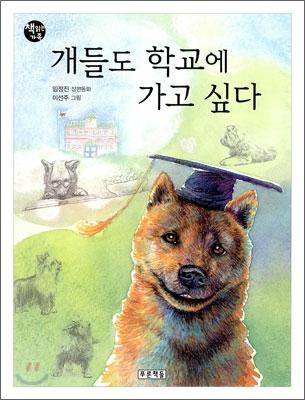 개들도 학교에 가고 싶다
