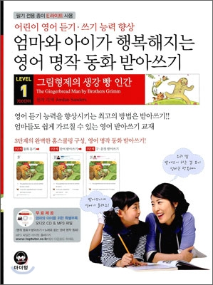 LEVEL 1 엄마와 아이가 행복해지는 영어 명작 동화 받아쓰기 생강 빵 인간