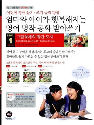 LEVEL 1 엄마와 아이가 행복해지는 영어 명작 동화 받아쓰기 빨간 모자