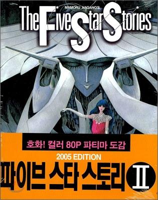 파이브 스타 스토리 2005 에디션 2