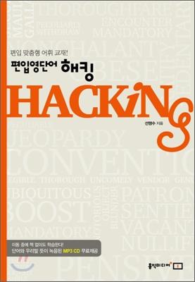편입 영단어 해킹