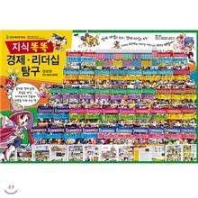 지식똑똑 경제·리더십 탐구 (전42권)2013최신판/가격조정가능!