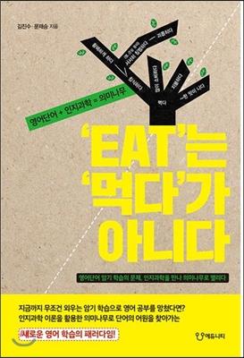 'EAT'는 '먹다'가 아니다