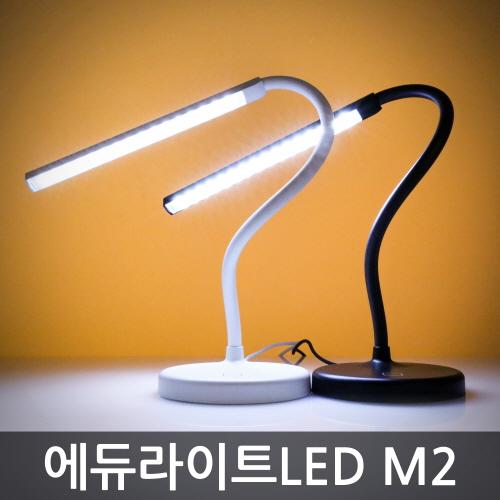 [무료배송]에듀라이트 LED스탠드 특가 (LG삼성 고효율LED/반영구/M2/ELS-HS250W,HS255W)
