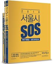 2016 선재국어 서울시 SOS
