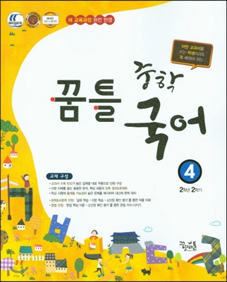 꿈틀 중학 국어 4 (2016년)