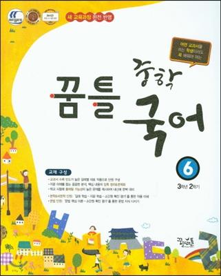 꿈틀 중학 국어 6 (2016년)