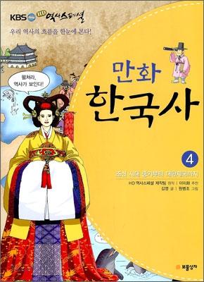 KBS HD 역사 스페셜 만화 한국사 4