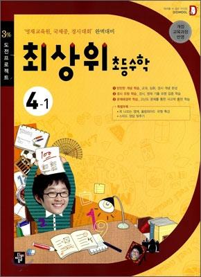 최상위 초등수학 4-1 (2012년용)