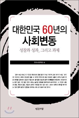 대한민국 60년의 사회변동