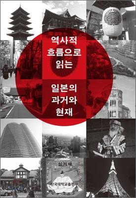 역사적 흐름으로 읽는 일본의 과거와 현재