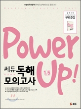 POWER UP �Ŀ��� ��� ���� ���ǰ�� 1.5