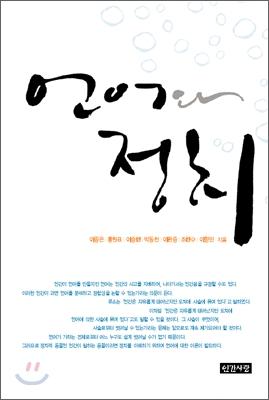 언어와 정치