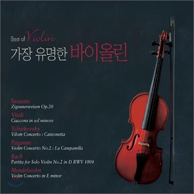 가장 유명한 바이올린