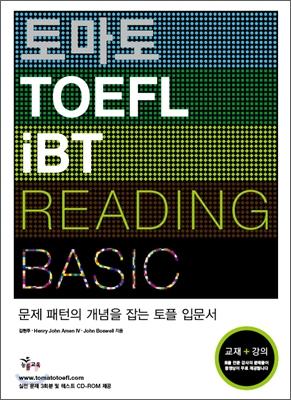 토마토 TOEFL iBT BASIC READING 토플 베이직 리딩