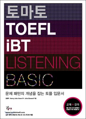 토마토 TOEFL iBT BASIC LISTENING 토플 베이직 리스닝