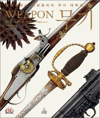 무기 WEAPON