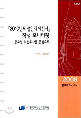 2010년도 성 인지 예산서 작성 모니터링