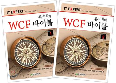 유수석의 WCF 바이블