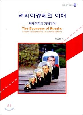 러시아 경제의 이해