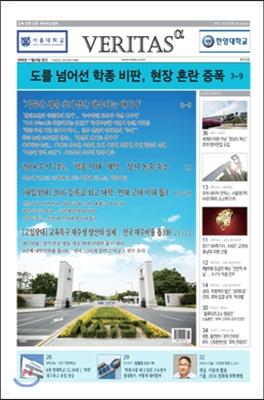 베리타스알파 고입·대입을 위한 고품격 교육 신문 (232호)
