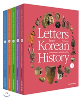 Letters from Korean History 한국사 편지 영문판 세트