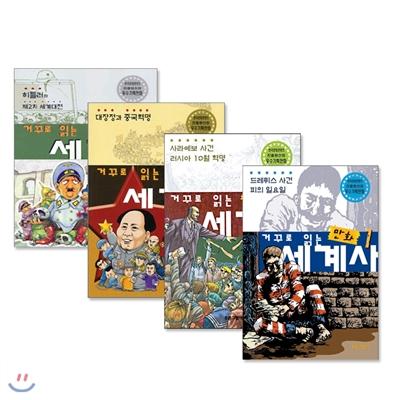 거꾸로 읽는 만화 세계사(전4권)