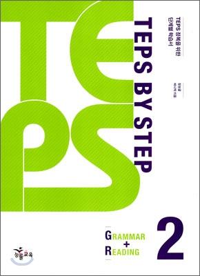 TEPS BY STEP GRAMMAR + READING 2