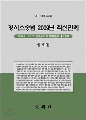 형사소송법 2009년 최신판례