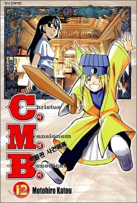 C.M.B. (씨엠비) 박물관 사건목록 12