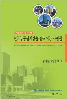 한국 부동산 시장을 움직이는 사람들